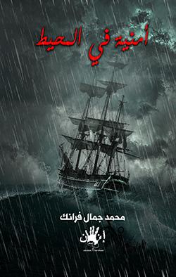 أمنية فى المحيط