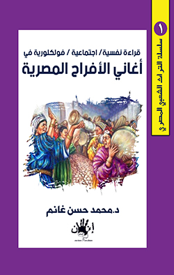 أغانى الافراح المصرية
