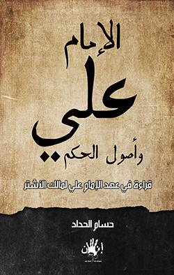 الإمام علي وأصول الحكم
