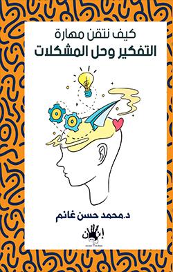 كيف نتقن مهارة التفكير وحل المشكلات